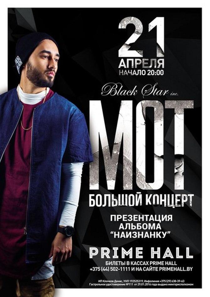 назначению концерт мота 17 апреля купить билеты пропитывается запахом пота
