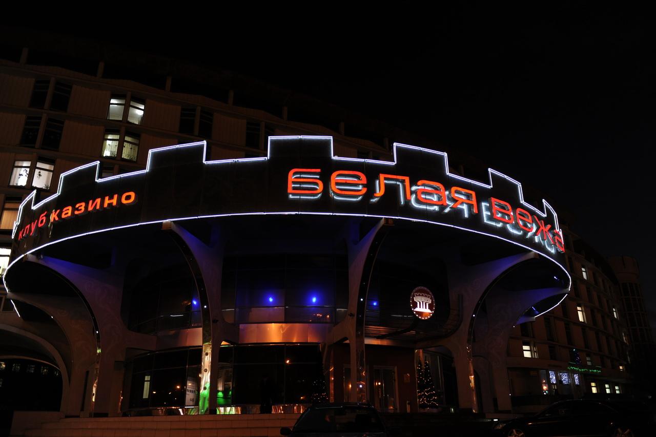 Минск белая вежа казино казино магазин женской одежды